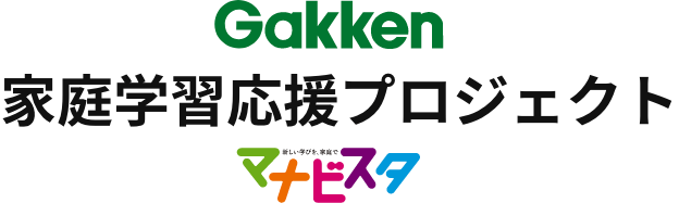 Gakken 家庭学習応援プロジェクト 新しい学びを、家庭で マナビスタ