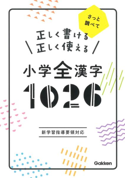 小学全漢字1026