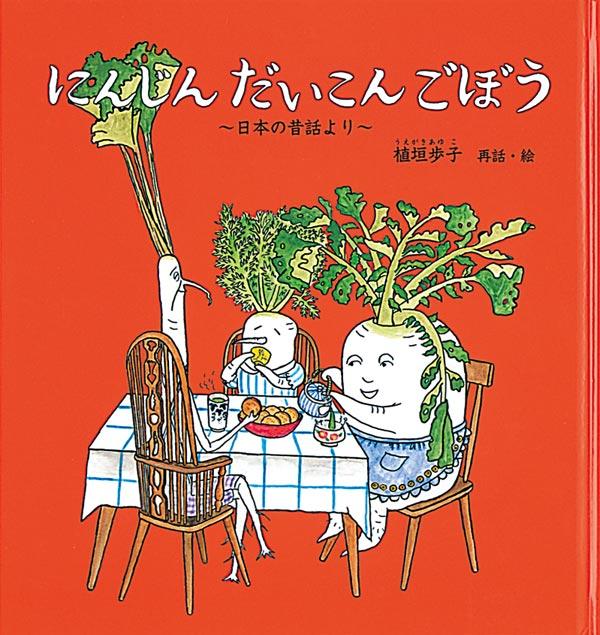 にんじんだいこんごぼう(福音館書店)