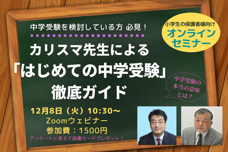 【12/8(火)開催】中学受験を検討している方必見! 『はじめての中学受験』オンラインセミナー