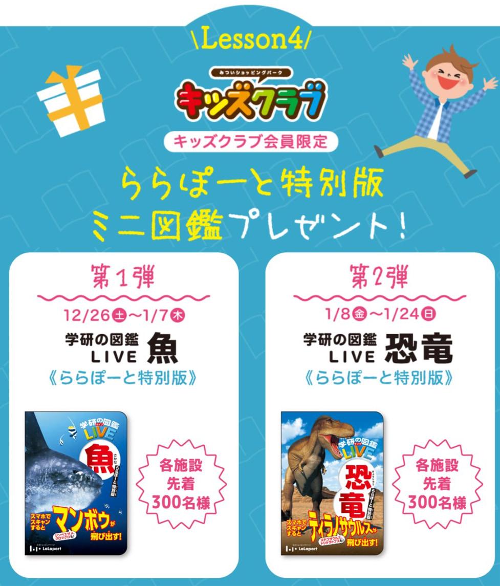 ららぽーと動画4s