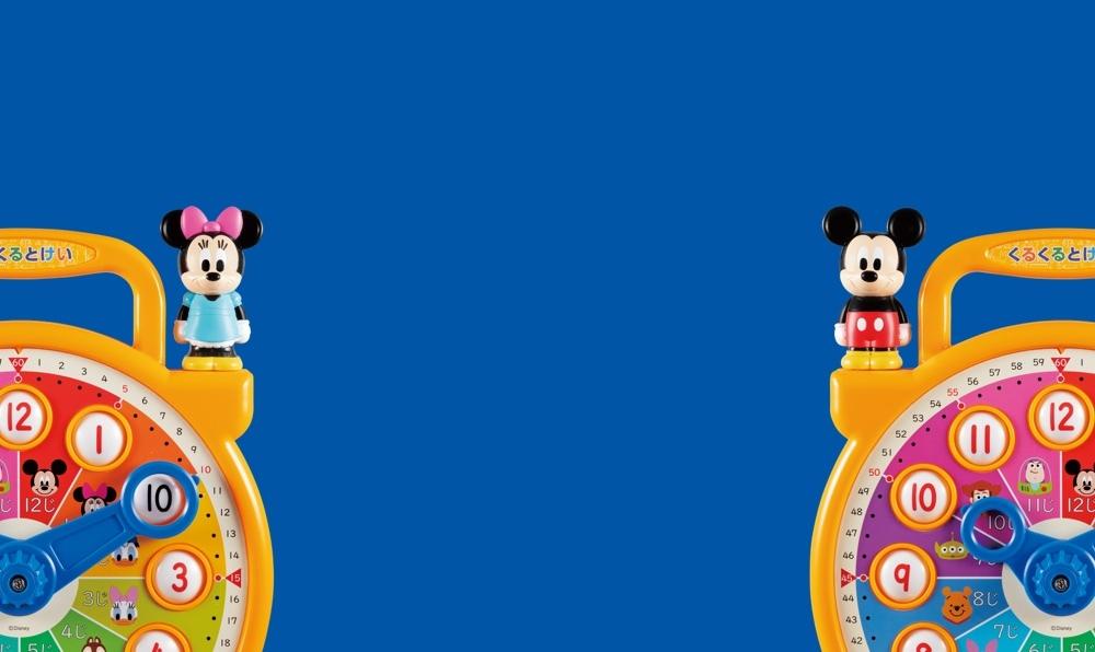 ディズニー知育玩具で「遊んでみたよ!」・第2回「くるくるとけい」