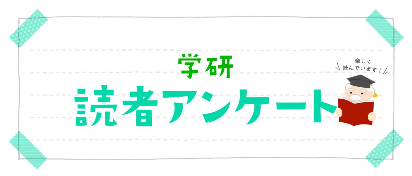 学研の書籍 読者アンケート