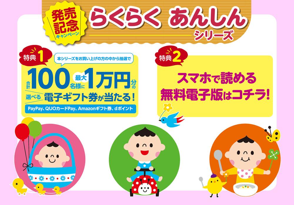 「らくらく あんしん」3冊同時発売・2大特典キャンペーン!