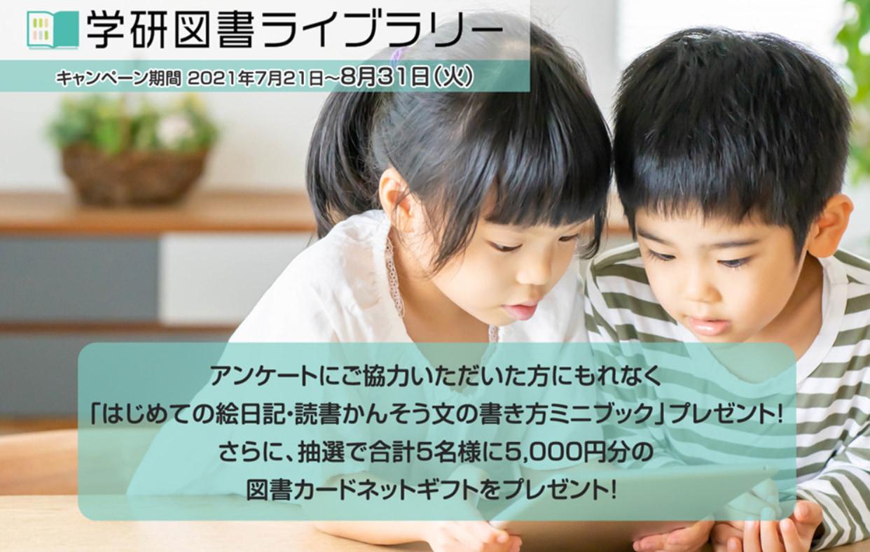 「学研図書ライブラリー」プレゼントキャンペーン