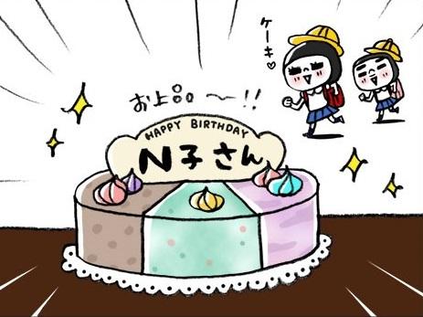 うちの家族が愛しすぎて困る! Vol.26 誕生日ケーキがお上品すぎて萌える