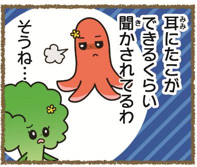 1分音読 子育てことばじてん vol.49