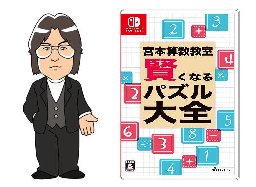 伝説の教材がNintendo Switchソフトで発売! 「宮本算数教室 賢くなるパズル大全」・プレゼント企画!