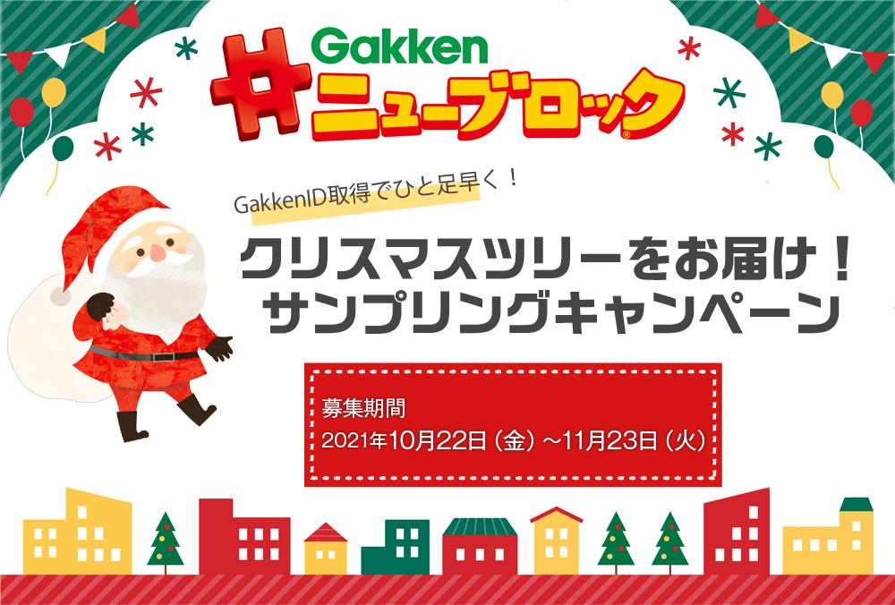 Gakkenニューブロック・クリスマスサンプリングキャンペーン