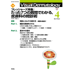 Visual Dermatology
