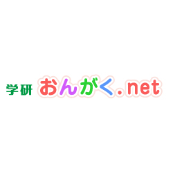 学研おんがく.net