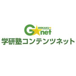 学研塾コンテンツネット