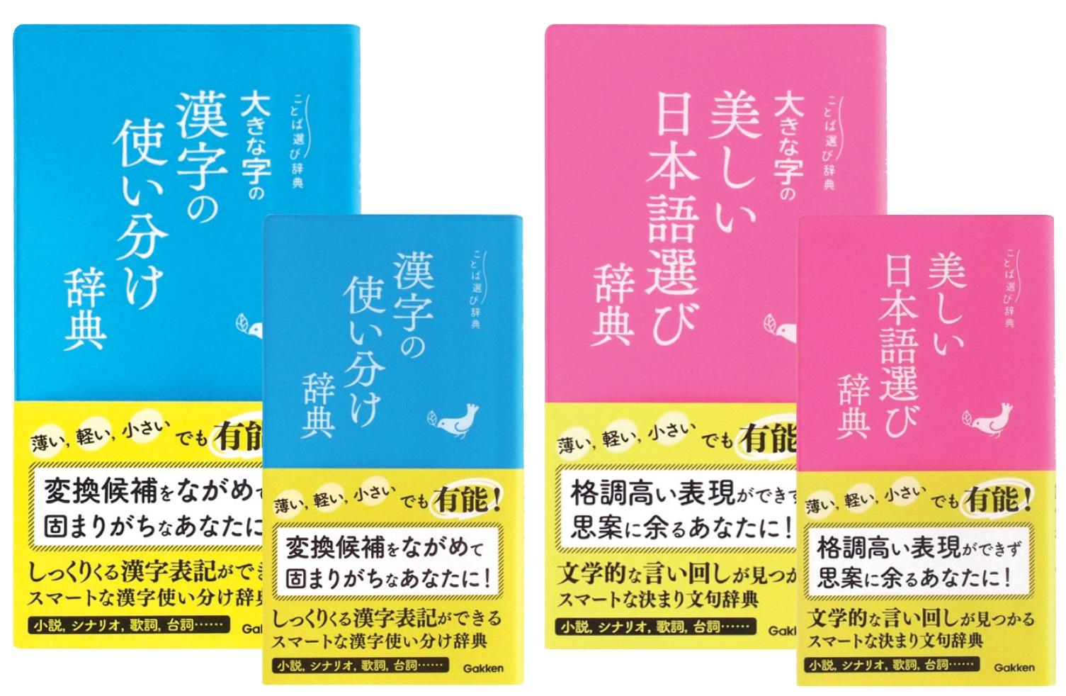 『美しい日本語選び辞典』『漢字の使い分け辞典』