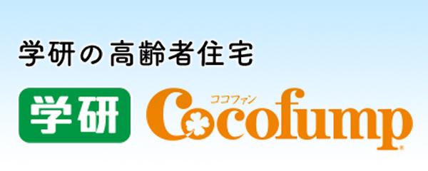 学研の高齢者住宅 学研ココファン
