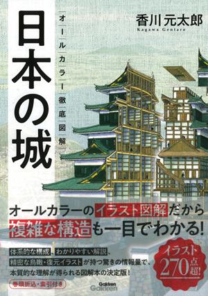 日本の城1