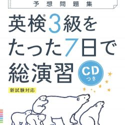 学研の英検(R)対策シリーズ