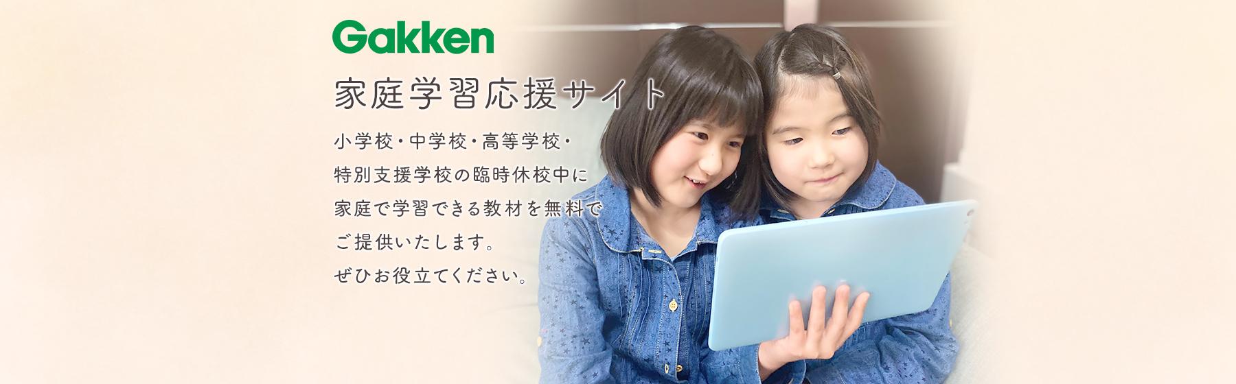 家庭学習応援サイト