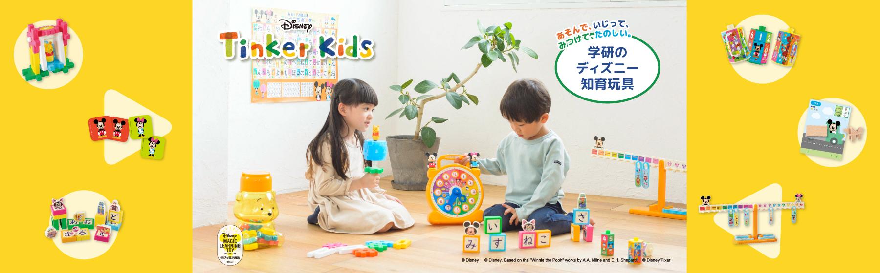 学研のディズニー知育玩具シリーズ Tinker Kids