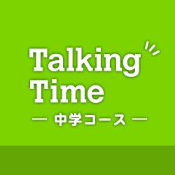 オンライン英会話TalkingTime中学コース