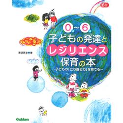 学研保育用品カタログ