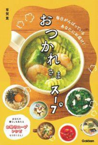 おつかれさまスープ