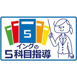 学習塾イング
