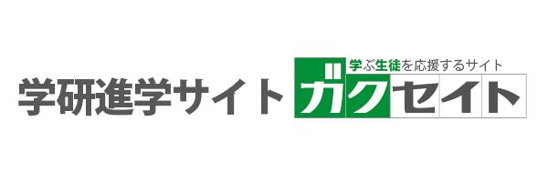 学研進学サイトガクセイト