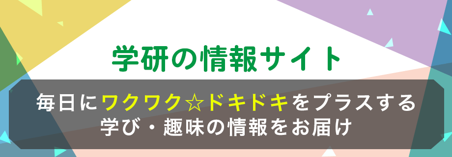 学研の情報サイト