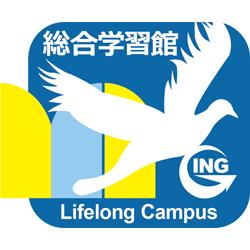 総合学習館イング